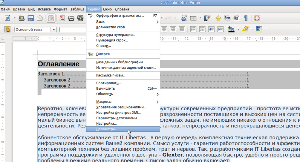 Изменение кодировки в LibreOffice