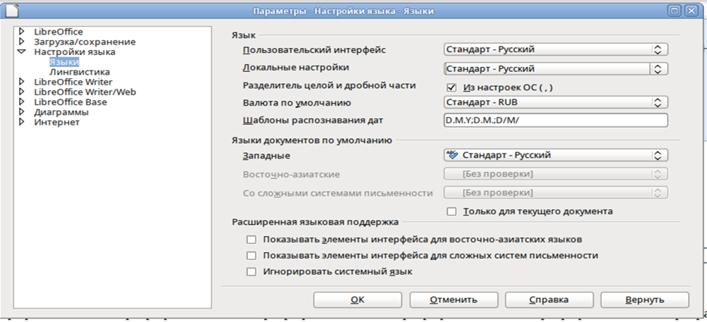 Изменение кодировки LibreOffice на русский